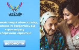 поддержи пожилого