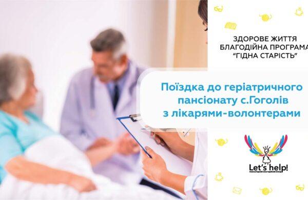 gogoliv-22-02-2020-600x390